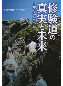 修験道の真実と未来 神と仏と日本のこころ