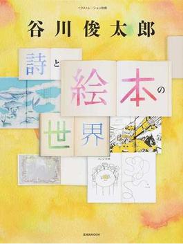 谷川俊太郎詩と絵本の世界(玄光社mook)