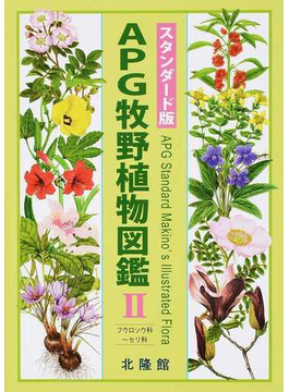 APG牧野植物図鑑 スタンダード版 2 フウロソウ科〜セリ科