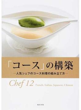 「コース」の構築 人気シェフのコース料理の組み立て方 Chef 12 French,Italian,Japanese,Chinese