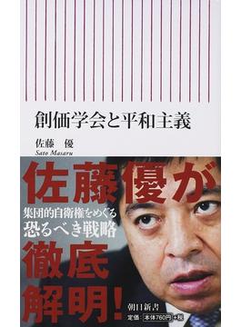 創価学会と平和主義(朝日新書)