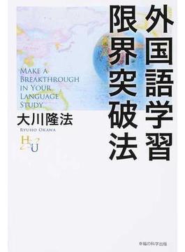 外国語学習限界突破法