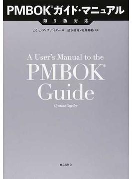 PMBOKガイド・マニュアル