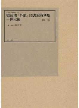 戦前期「外地」図書館資料集 復刻 樺太編第1巻
