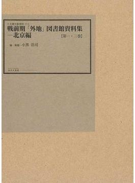 戦前期「外地」図書館資料集 復刻 北京編第1巻
