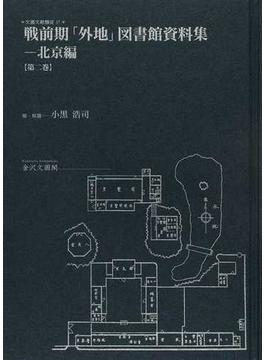 戦前期「外地」図書館資料集 復刻 北京編第2巻
