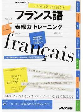 フランス語表現力トレーニング こんなとき、どう言う?(CDブック)