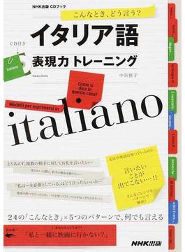 イタリア語表現力トレーニング こんなとき、どう言う?(CDブック)