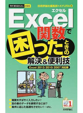 Excel関数で困ったときの解決&便利技
