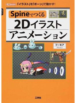 Spineでつくる2Dイラストアニメーション 「イラスト」を「ボーン」で動かす!