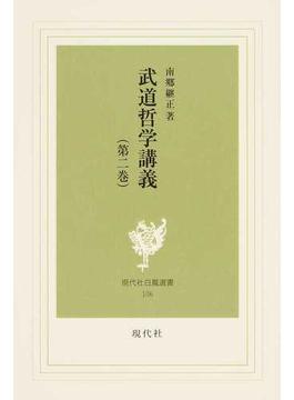 武道哲学講義 第2巻