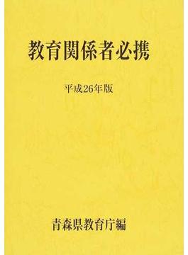 教育関係者必携 青森県 平成26年版