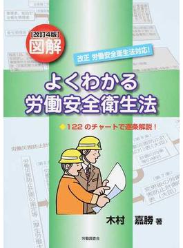 図解よくわかる労働安全衛生法 改訂4版