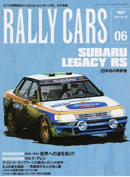 RALLY CARS 06 SUBARU LEGACY RS(サンエイムック)