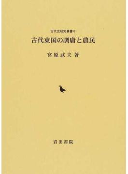 古代東国の調庸と農民