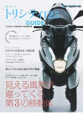 ヤマハトリシティ125 PERFECT GUIDE(Motor magazine mook)