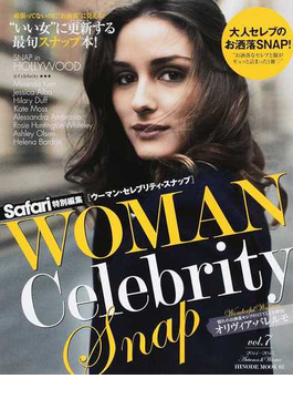 WOMAN Celebrity Snap vol.7(2014〜2015Autumn & Winter)(HINODE MOOK)