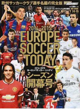 ヨーロッパサッカー・トゥデイ 2014−2015シーズン開幕号