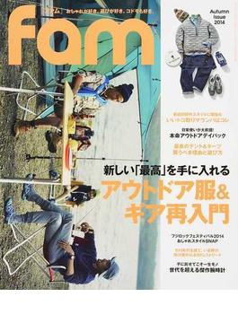 fam おしゃれが好き。遊びが好き。コドモも好き。 2014Autumn Issue 新しい「最高」を手に入れるアウトドア服&ギア再入門(三才ムック)