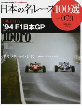 日本の名レース100選 070 '94 F1日本GP(サンエイムック)