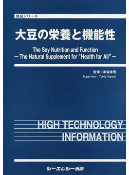 大豆の栄養と機能性(食品シリーズ)