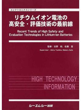 リチウムイオン電池の高安全・評価技術の最前線(エレクトロニクスシリーズ)