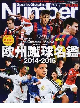 欧州蹴球名鑑 2014−2015(Sports Graphic Number PLUS)
