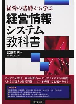経営の基礎から学ぶ経営情報システム教科書