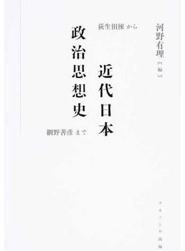 近代日本政治思想史 荻生徂徠から網野善彦まで