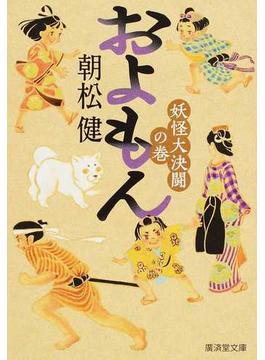 およもん 3 妖怪大決闘の巻(モノノケ文庫)