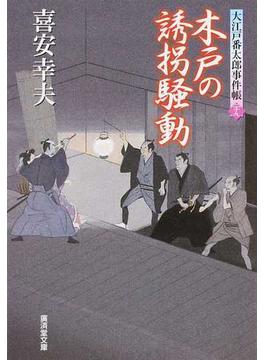 木戸の誘拐騒動(特選時代小説)