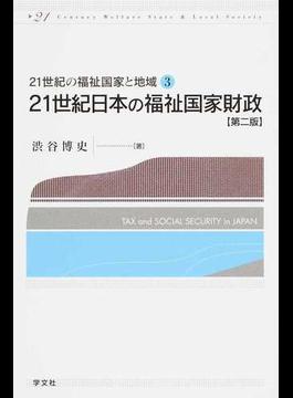21世紀日本の福祉国家財政 第2版