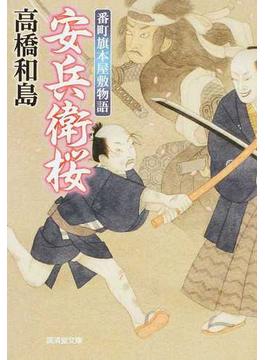 安兵衛桜 番町旗本屋敷物語(特選時代小説)