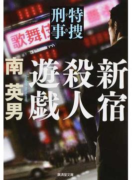 新宿殺人遊戯 特捜刑事 ハード・サスペンス(廣済堂文庫)