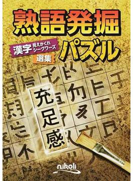 熟語発掘パズル 漢字見えかくれシークワーズ選集
