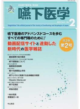 嚥下医学 日本嚥下医学会学会誌 Vol.3No.2(2014)