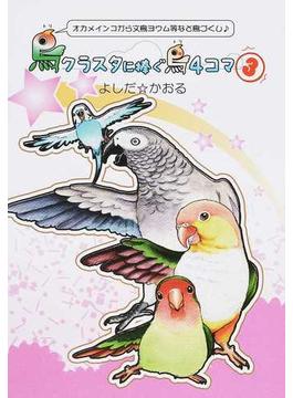 鳥クラスタに捧ぐ鳥4コマ オカメインコから文鳥ヨウム等など鳥づくし 鳥4コマ&コミックエッセイ 3
