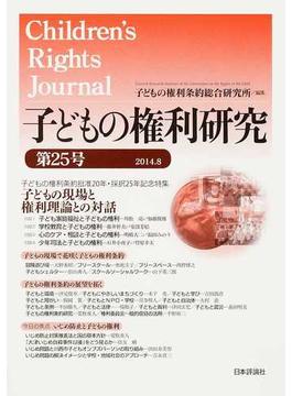子どもの権利研究 第25号 批准20年・採択25年記念特集■子どもの現場と権利理論との対話