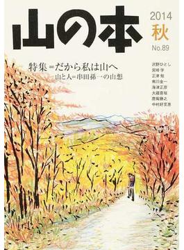山の本 No.89(2014秋) 特集=だから私は山へ 山と人=串田孫一の山想