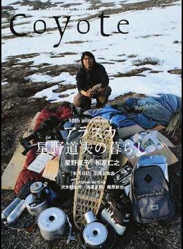 Coyote MAGAZINE FOR NEW TRAVELERS No.53(2014Autumn) 特集アラスカ星野道夫の暮らし