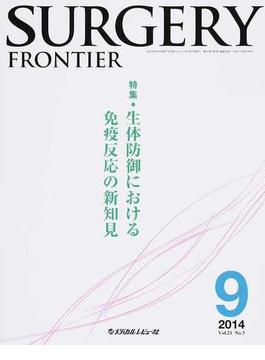 SURGERY FRONTIER Vol.21No.3(2014−9) 特集生体防御における免疫反応の新知見