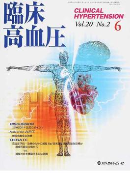 臨床高血圧 Vol.20No.2(2014−6) JSH2014改訂のポイント