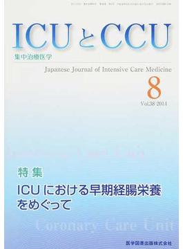 ICUとCCU 集中治療医学 Vol.38No.8(2014−8) ICUにおける早期経腸栄養をめぐって
