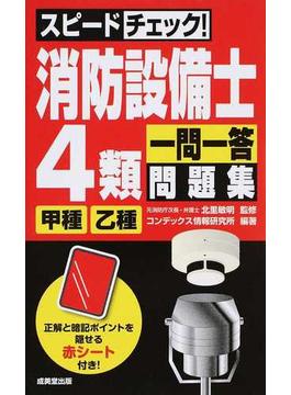 スピードチェック!消防設備士4類〈甲種・乙種〉一問一答問題集