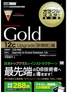 Oracle Database Gold 12c Upgrade〈新機能〉編 試験番号1Z0−060