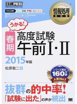 春期高度試験午前Ⅰ・Ⅱ 情報処理技術者試験学習書 2015年版