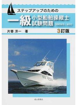 ステップアップのための一級小型船舶操縦士試験問題〈模範解答と解説〉 3訂版