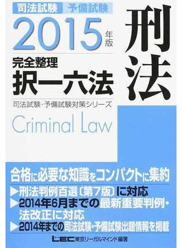 司法試験・予備試験完全整理択一六法刑法 2015年版