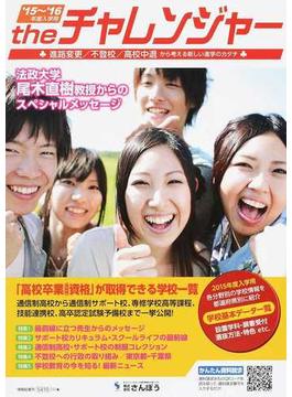 theチャレンジャー 中学卒業からはじまるもうひとつの進学ガイド 2015〜2016