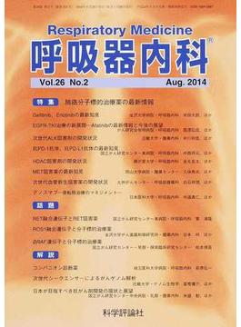 呼吸器内科 Vol.26No.2(2014Aug.) 特集肺癌分子標的治療薬の最新情報